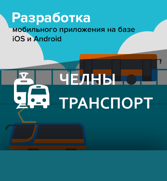 Челны Транспорт