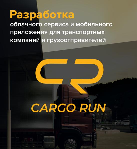 Cargorun
